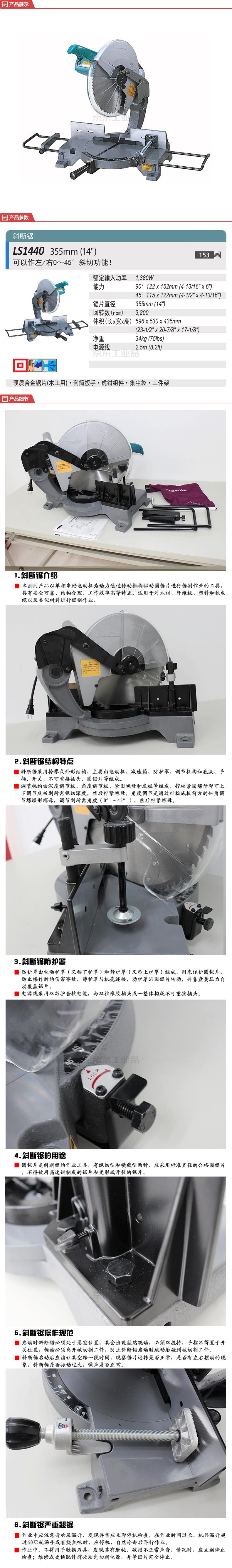 牧田(makita) 斜断锯355mm(14寸)进口;LS1440