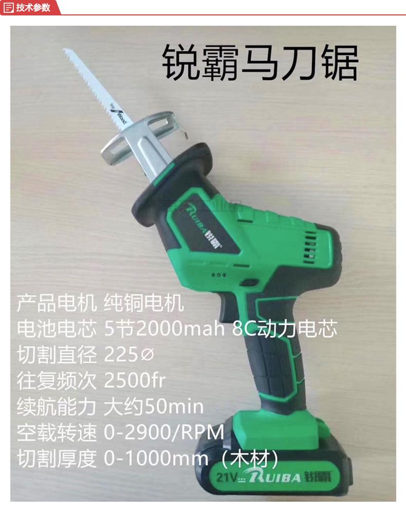 锐霸 马刀锯,两电一充;MD06