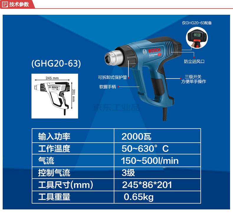 博世(BOSCH) 热风枪(GHG 630 DCE的升级款);GHG 20-63