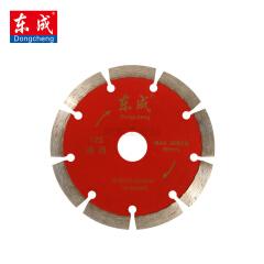 东成 金刚石圆锯片,125通用;30170100032