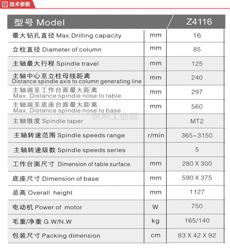 西菱 工业台钻16mm,750W/220V;Z4116-220