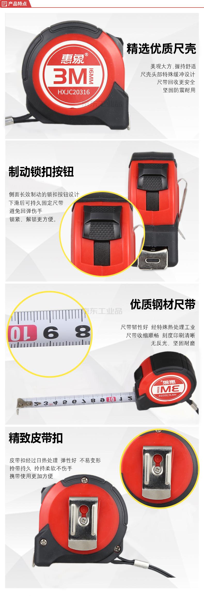 惠象 包胶款公制卷尺3m*16mm,白色尺带(12把/盒);HXJC20316
