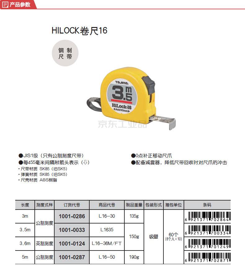 田岛 HILOCK卷尺1635,公制3.5m*16mm;L1635