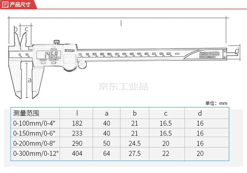 三丰(Mitutoyo) 数显游标卡尺,量程:200;500-197-30
