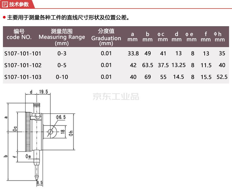 上量 百分表,量程:0-10,分度值0.01;S107-101-103