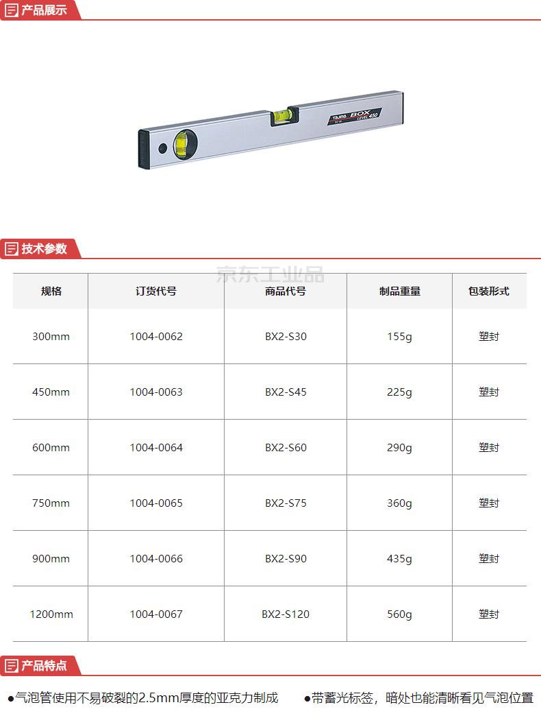 田岛 BOX水平尺S90;BX2-S90
