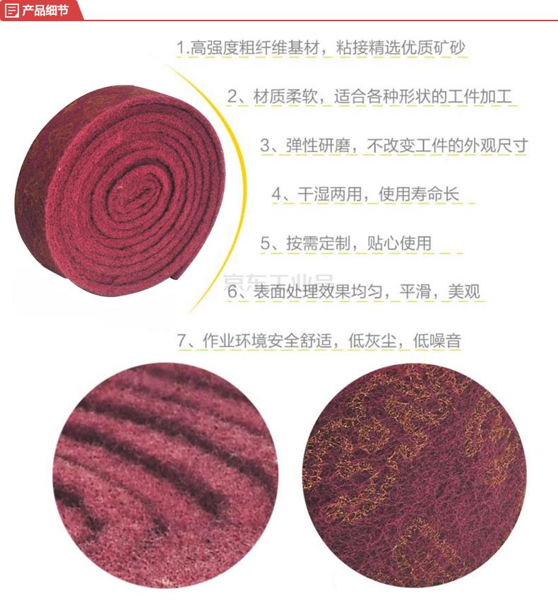 3M 7447 工业百洁布,小卷,80*6000mm,红;XN002144774-8cm×6m