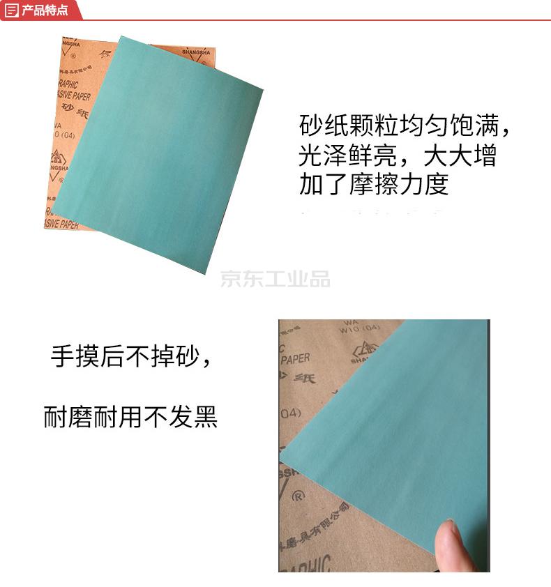 上砂 金相砂纸W10,04#800目;SSW10