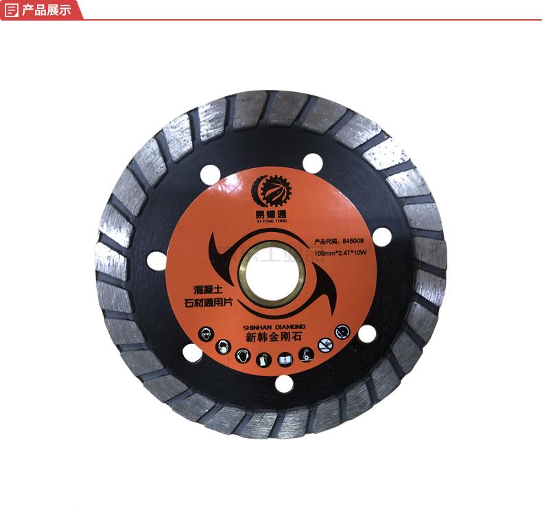 易锋通(新韩) 混凝土/石材通用片(强劲型)105X2.4TX10W;545008