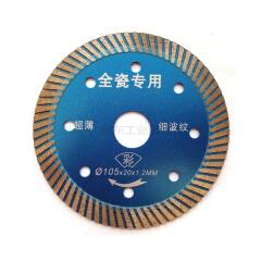 小蜜蜂工具 云石片105x20x1.2全瓷专用彩;XMF009