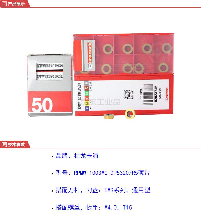 杜龙卡浦 铣刀片;RPMW1003MO DP5320