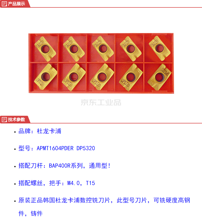 杜龙卡浦 铣刀片;APMT1604PDER DP5320