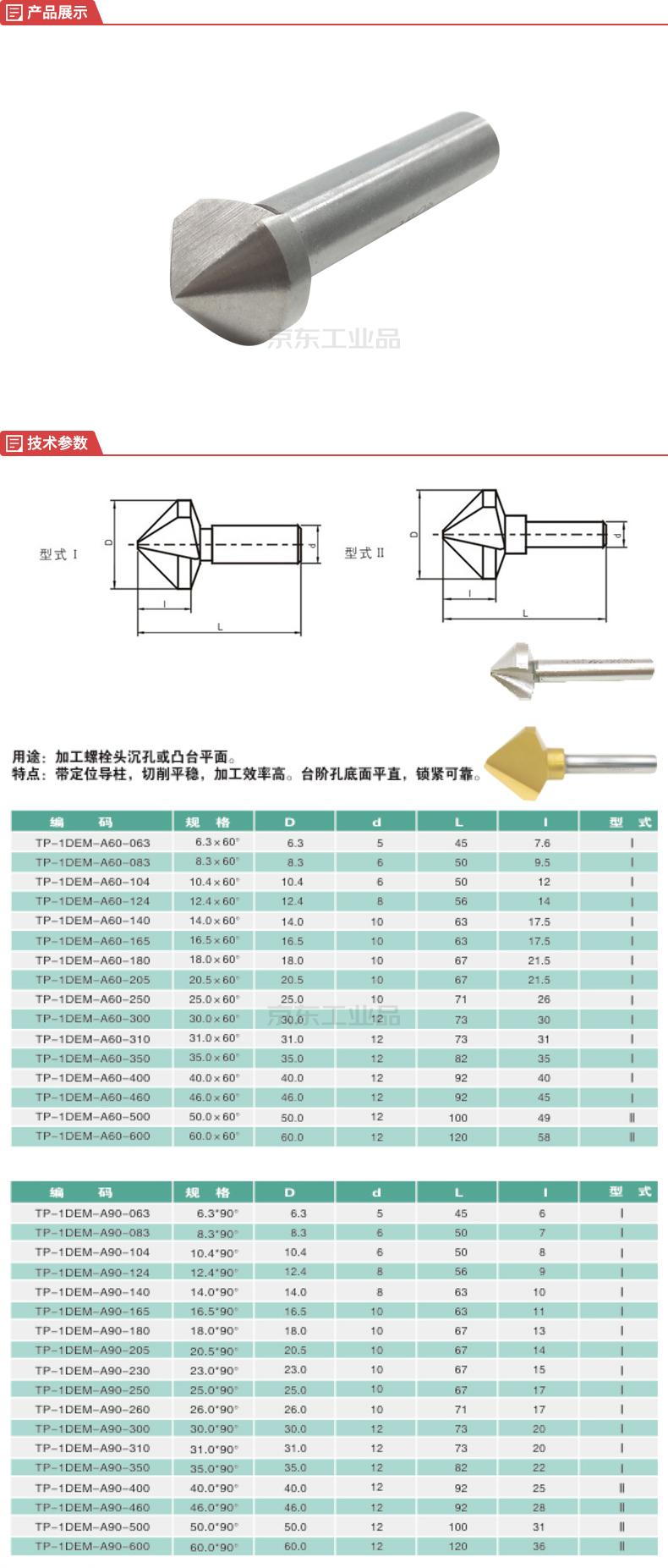 拓普 单刃倒角刀14.0*90°;TP-1DEM-A90-140