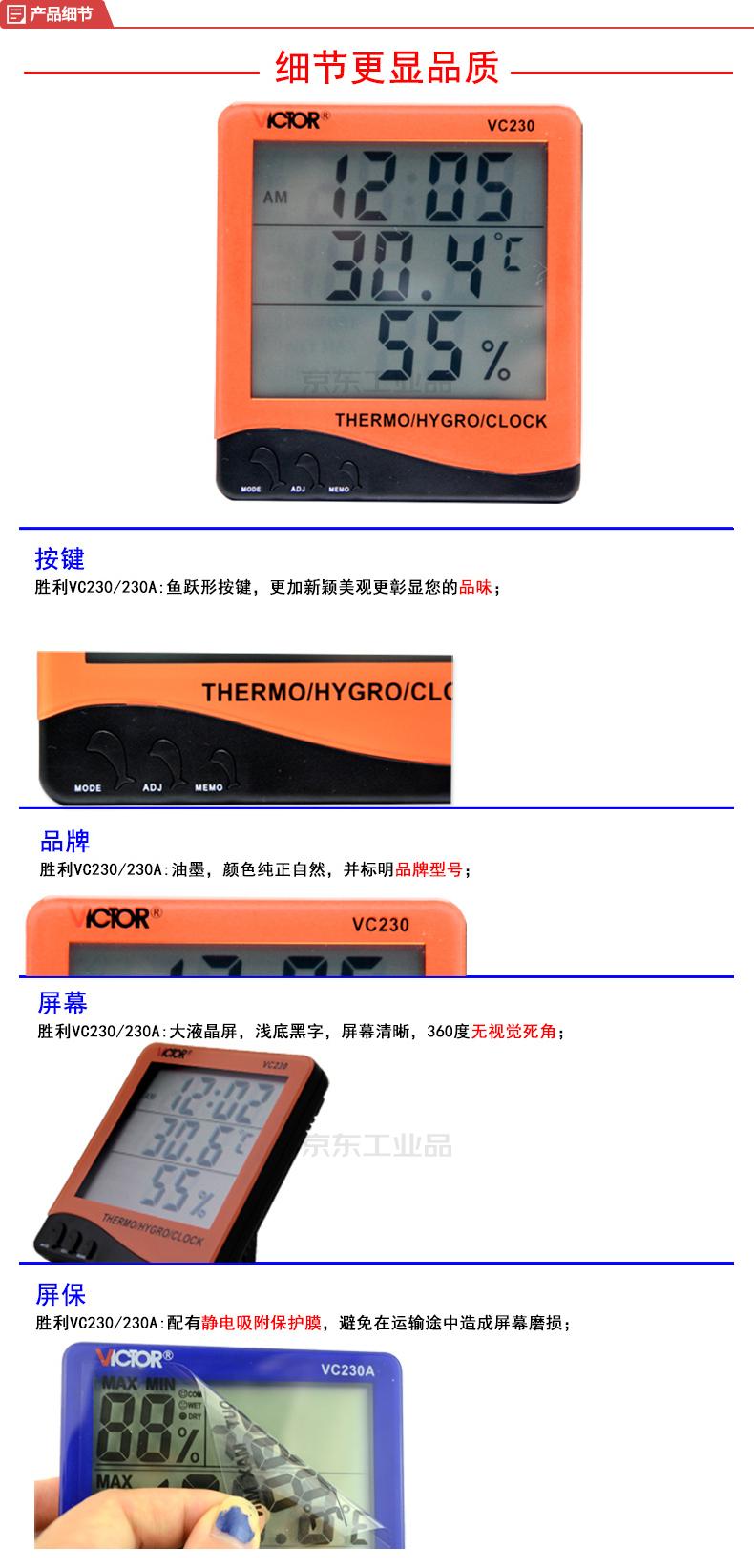 胜利仪器(victor) 家用温湿度表,0~50℃,20-90%RH;VC230