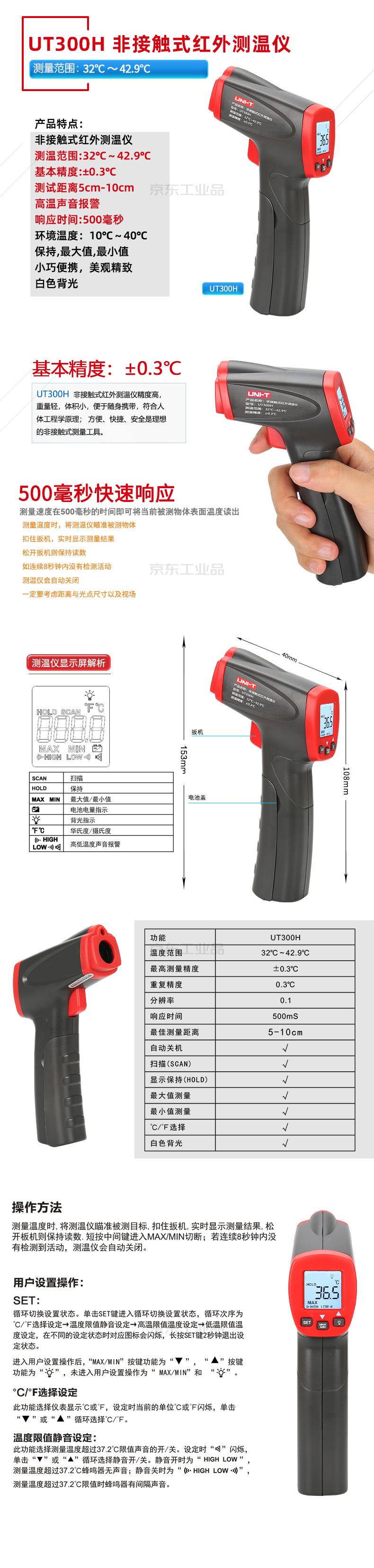 优利德 工业红外测温仪,32~42.9°C,精度±0.3℃;UT300H