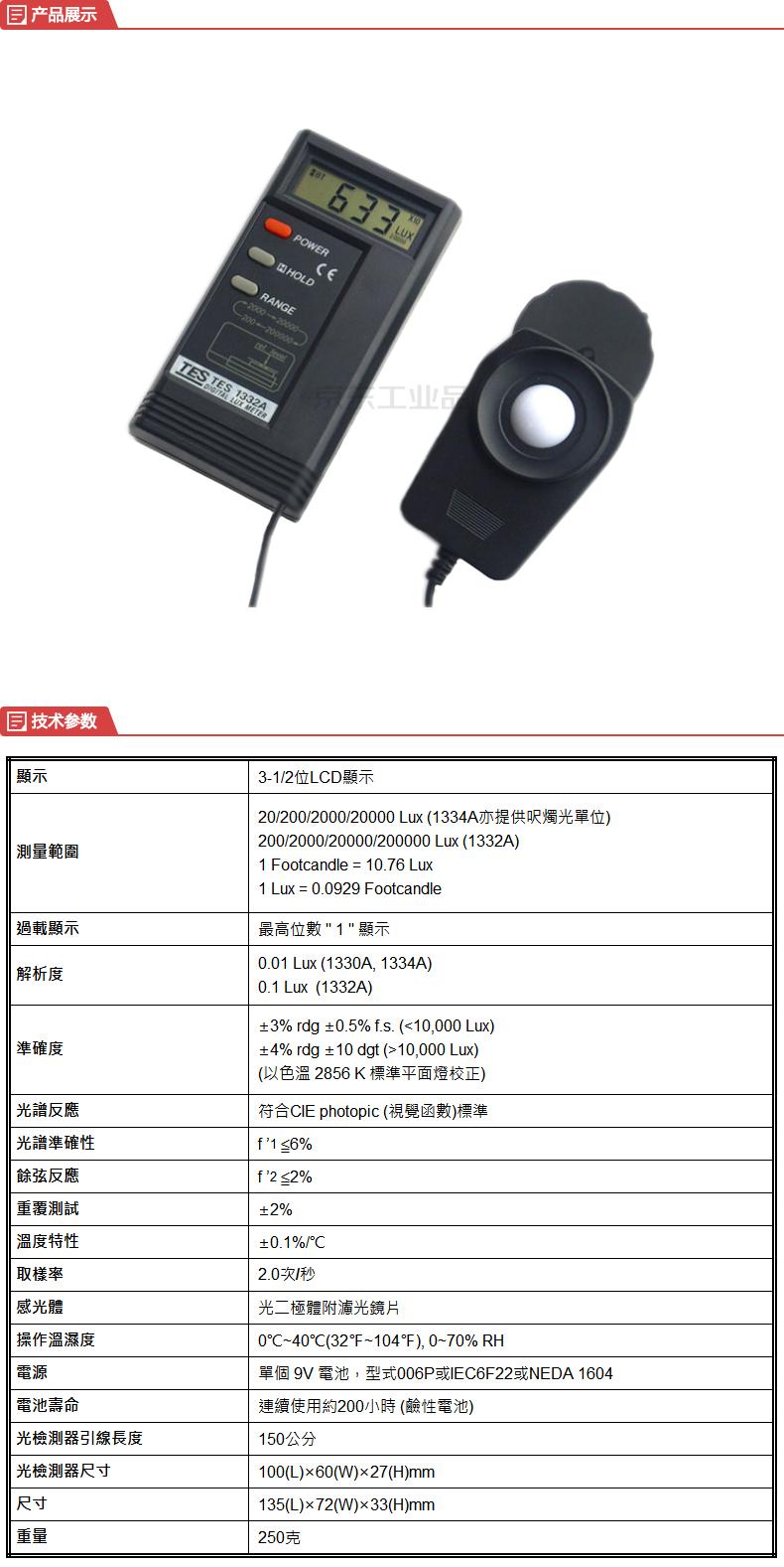 泰仕(TES) 照度计200-200000Lux;GLM500