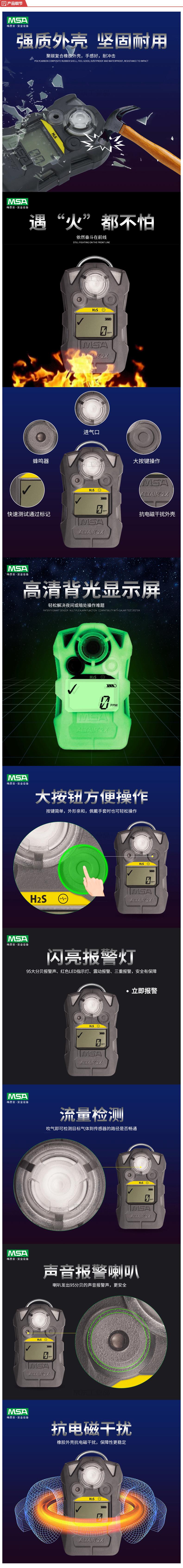 MSA梅思安 天鹰2X单气体检测仪,H2S,1台/箱;10162581