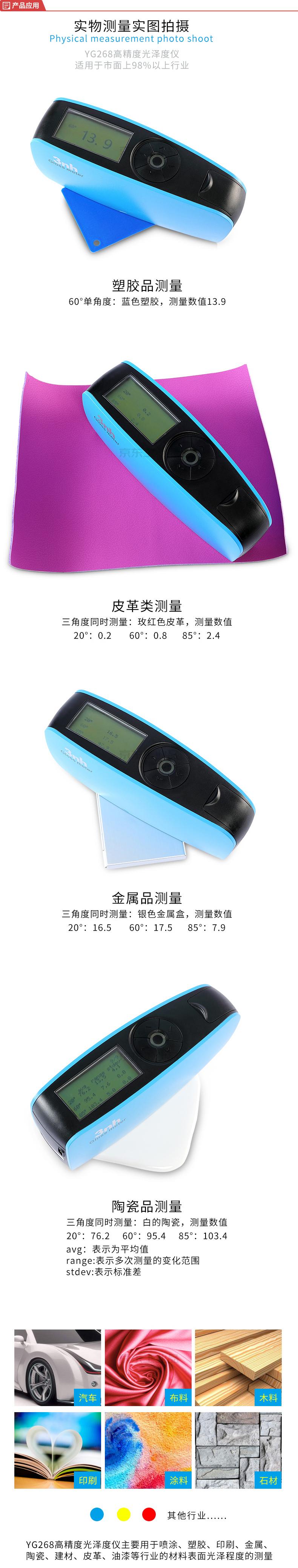 三恩时 三角度光泽度仪;YG268