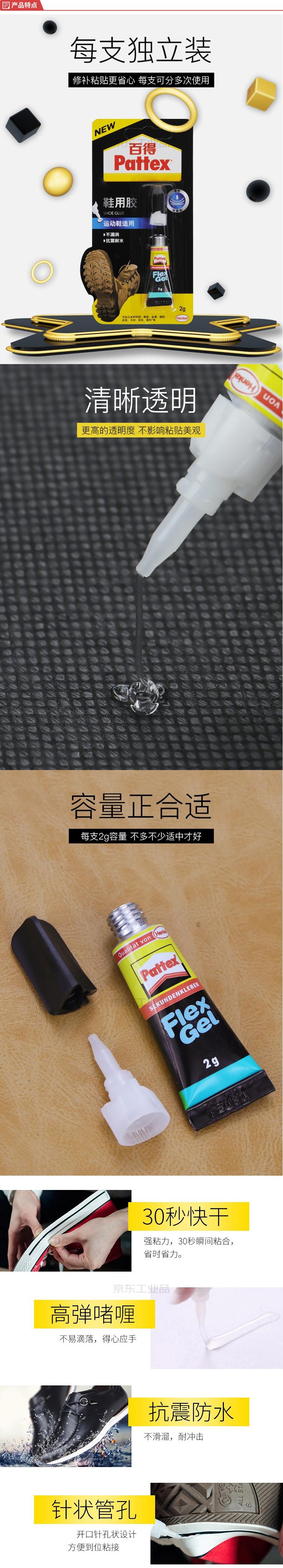 汉高 百得(Pattex)超能胶高弹啫喱型 2g;PSG2