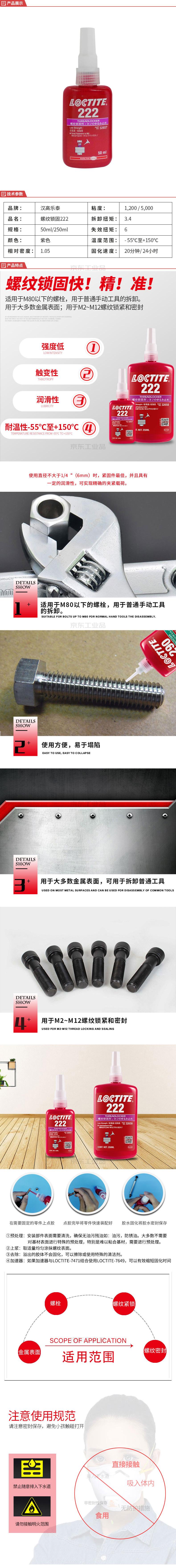 汉高 乐泰螺纹锁固胶222(50ML)