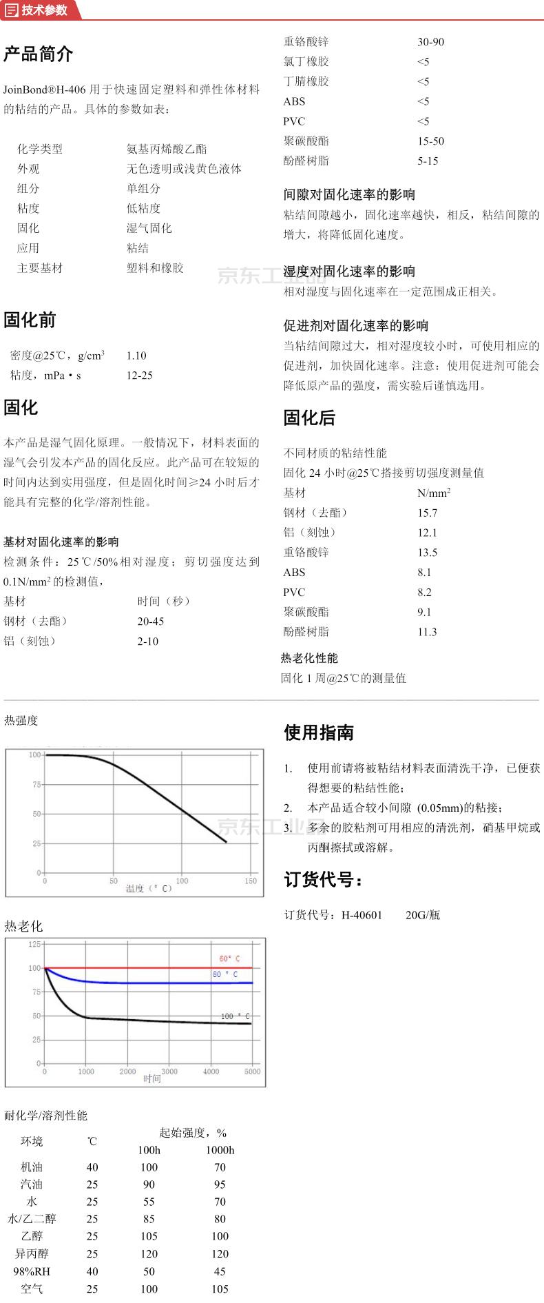 九邦 高强度低粘度,20g/瓶;H-406