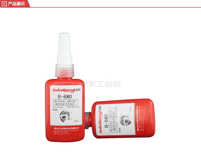 九邦 圆柱形固持,50ml/瓶,10瓶/盒;H-680