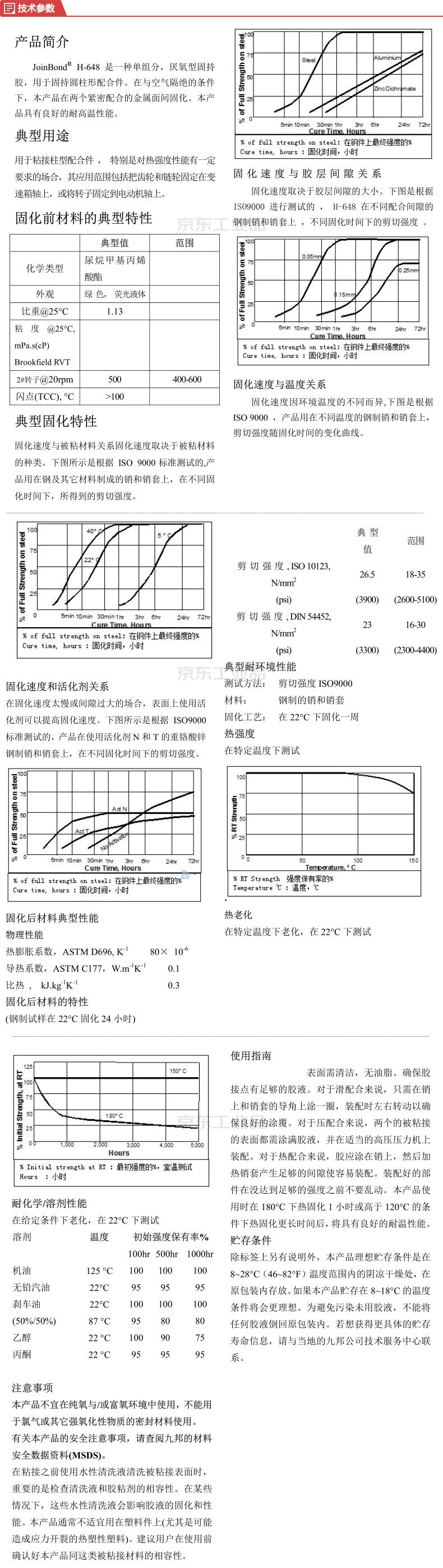 九邦 圆柱形固持,50ml/瓶,10瓶/盒;H-648