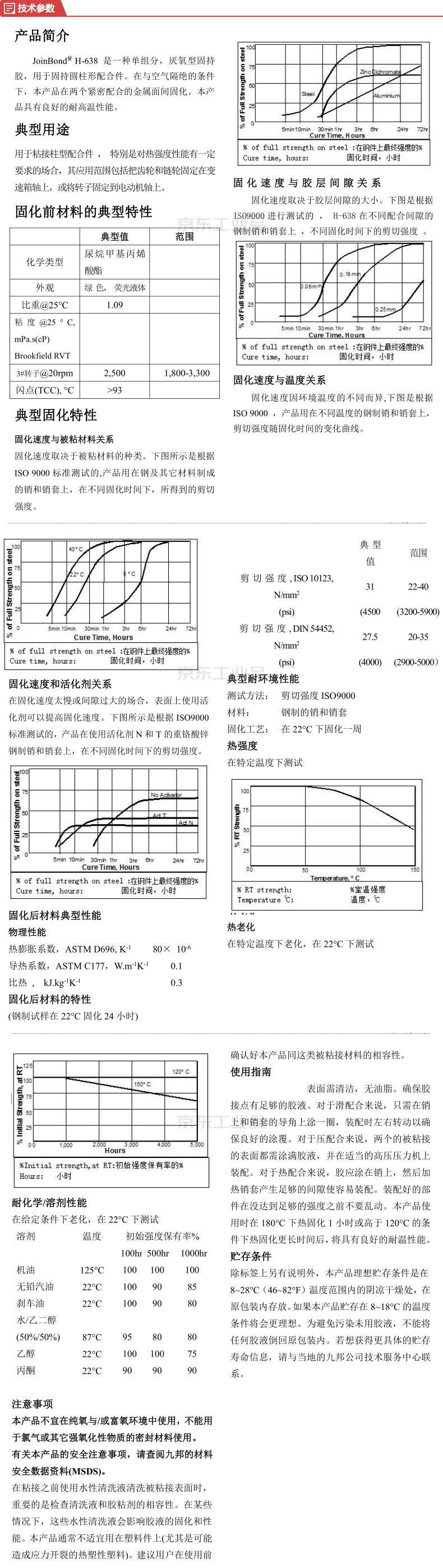 九邦 圆柱形固持,50ml/瓶;H-638