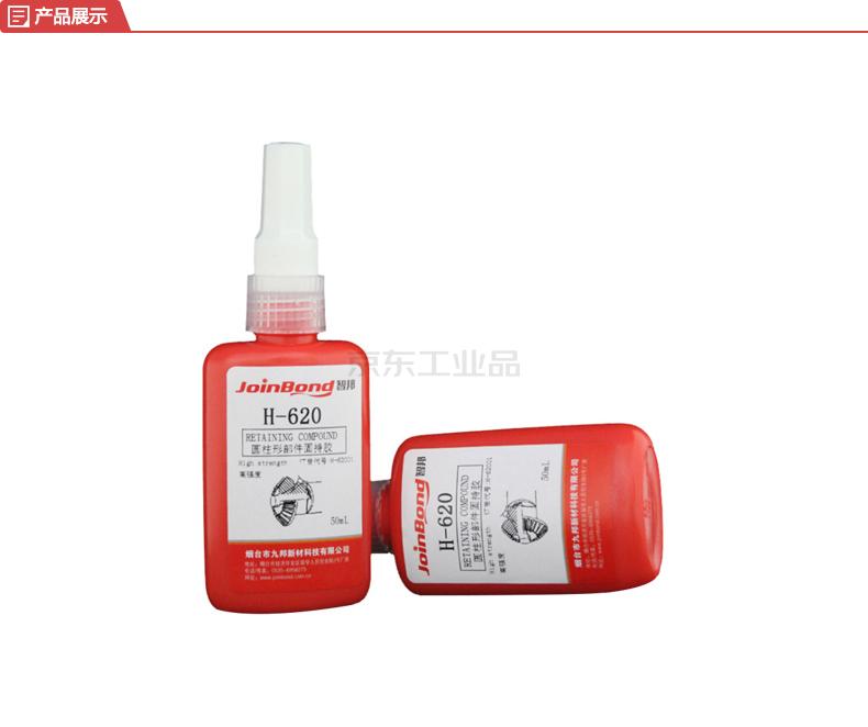 九邦 圆柱形固持,50ml/瓶,10瓶/盒;H-620