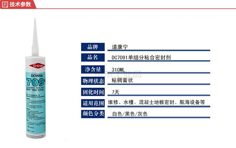 陶熙(DOWSIL) 道康宁7091有机硅密封胶,310ml/支,白色,24支/箱;7091 ADHESIVE SEALANT-CN,WHITE