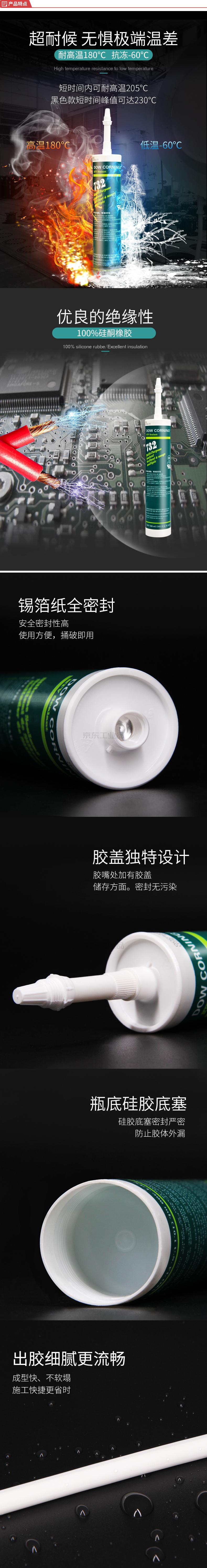 陶熙(DOWSIL) 道康宁732食品级有机硅密封胶,300ml/支,黑色,12支/箱;732 MULTI-PURPOSE SEALANT,BLACK