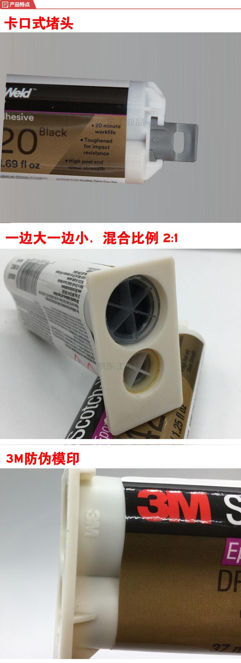 3M DP420(黑色)高耐用结构胶,50ml;DP420-50ml