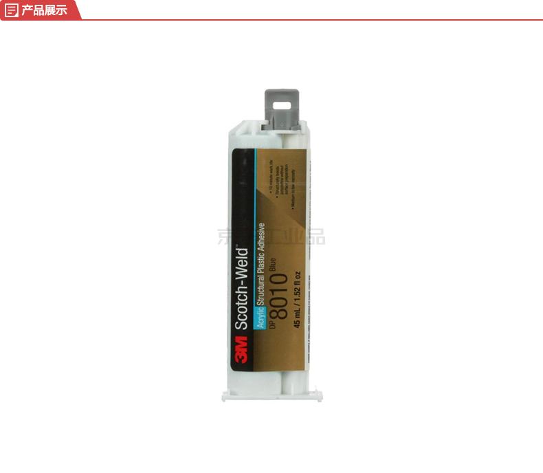 3M DP8010(蓝色) 塑料表面结构胶,45ml;DP8010(蓝色)-45ml