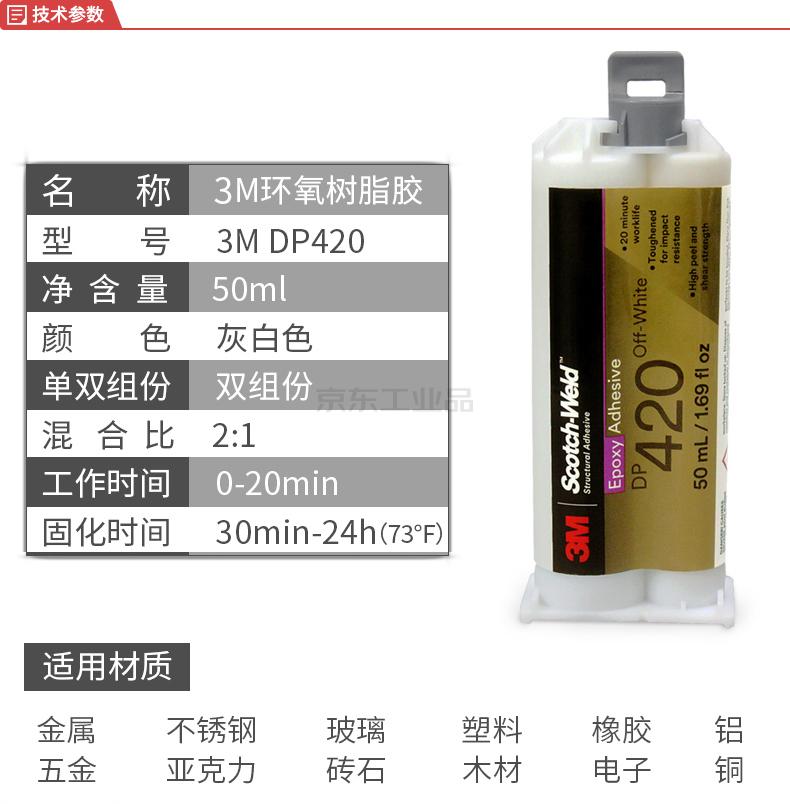 3M DP420(类白) 高耐用结构胶,50ml;DP420(类白)-50ml