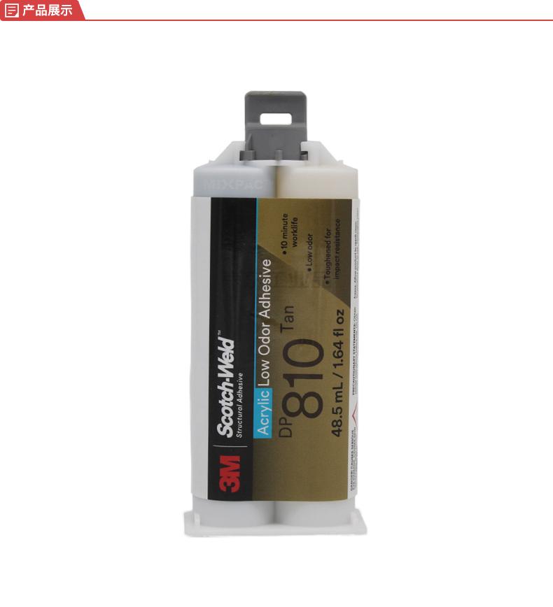 3M DP810 复合型胶粘剂,48.5ml;DP810-48.5ml