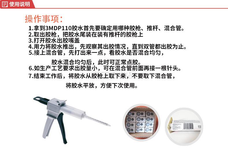 3M DP110(半透明) 通用型结构胶,48.5ml;DP110(半透)-48.5ml