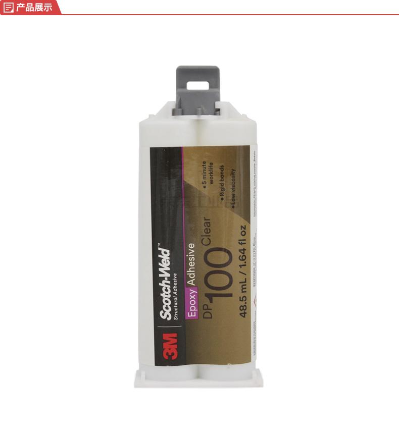 3M DP100 通用型结构胶,48.5ml;DP100-48.5ml
