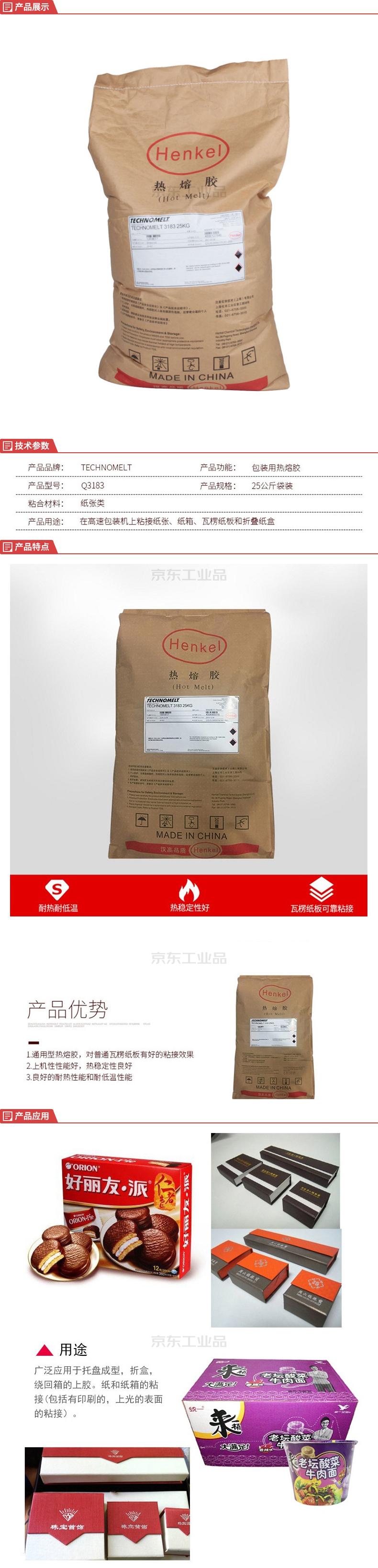 汉高 (线下AI)热溶胶3183 25KG/袋