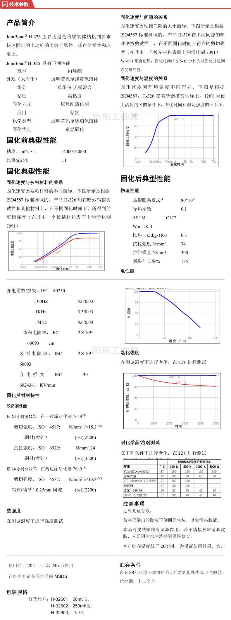 九邦 厌氧结构胶,50ml/瓶;H-326