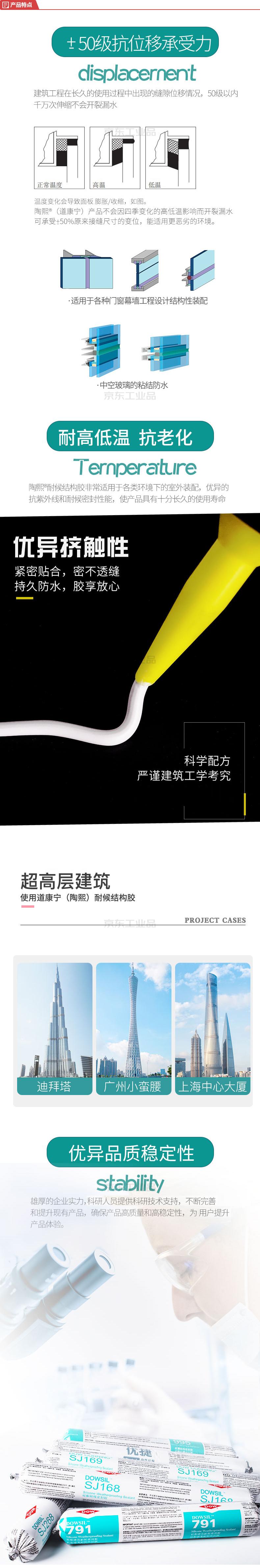 陶熙(DOWSIL) 中性固化单组分硅酮结构密封胶,590ml/支,16支/箱;995 黑色