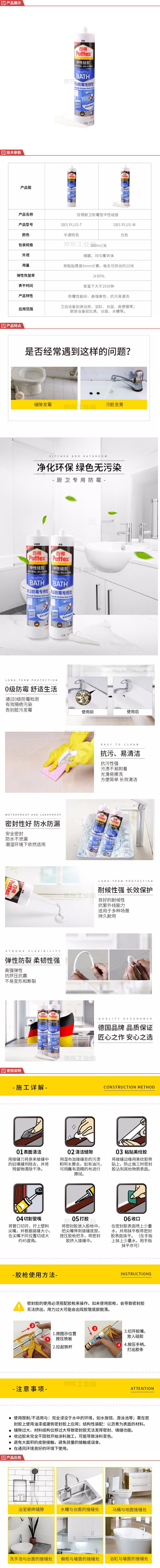 汉高 百得精装系列中性硅胶厨卫防霉型(白);SBS Plus-W