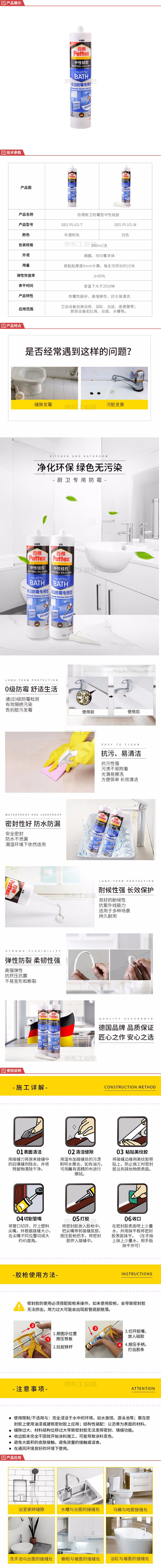 汉高 百得精装系列中性硅胶厨卫防霉型(半透明);SBS Plus-T