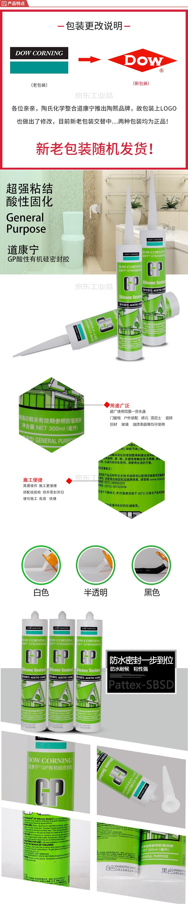 陶熙(DOWSIL) 通用性酸性固化硅酮密封胶,300ml/支,24支/箱;GP 透明