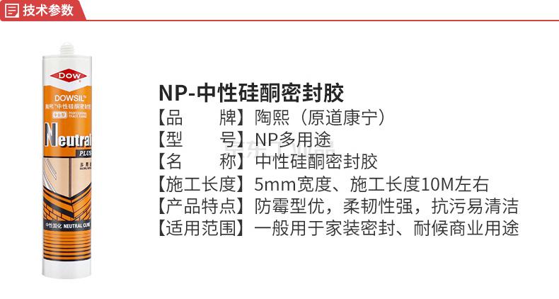 陶熙(DOWSIL) 单组份多用途中性固化硅酮密封胶,300ml/支,24支/箱;NP 半透明