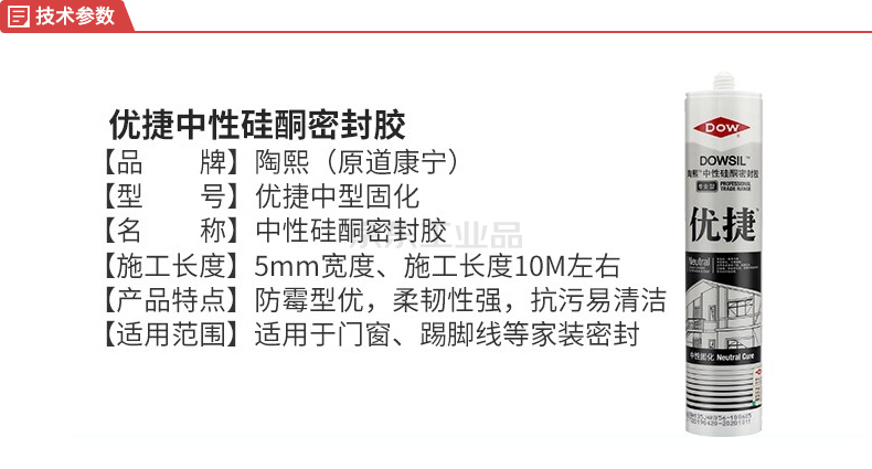 陶熙(DOWSIL) 中性硅酮密封胶,590ml/支,16支/箱;优捷 白色