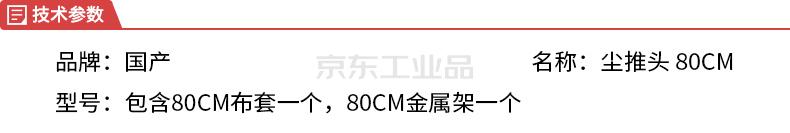 尘推头 80CM 包含80CM布套一个,80CM金属架一个