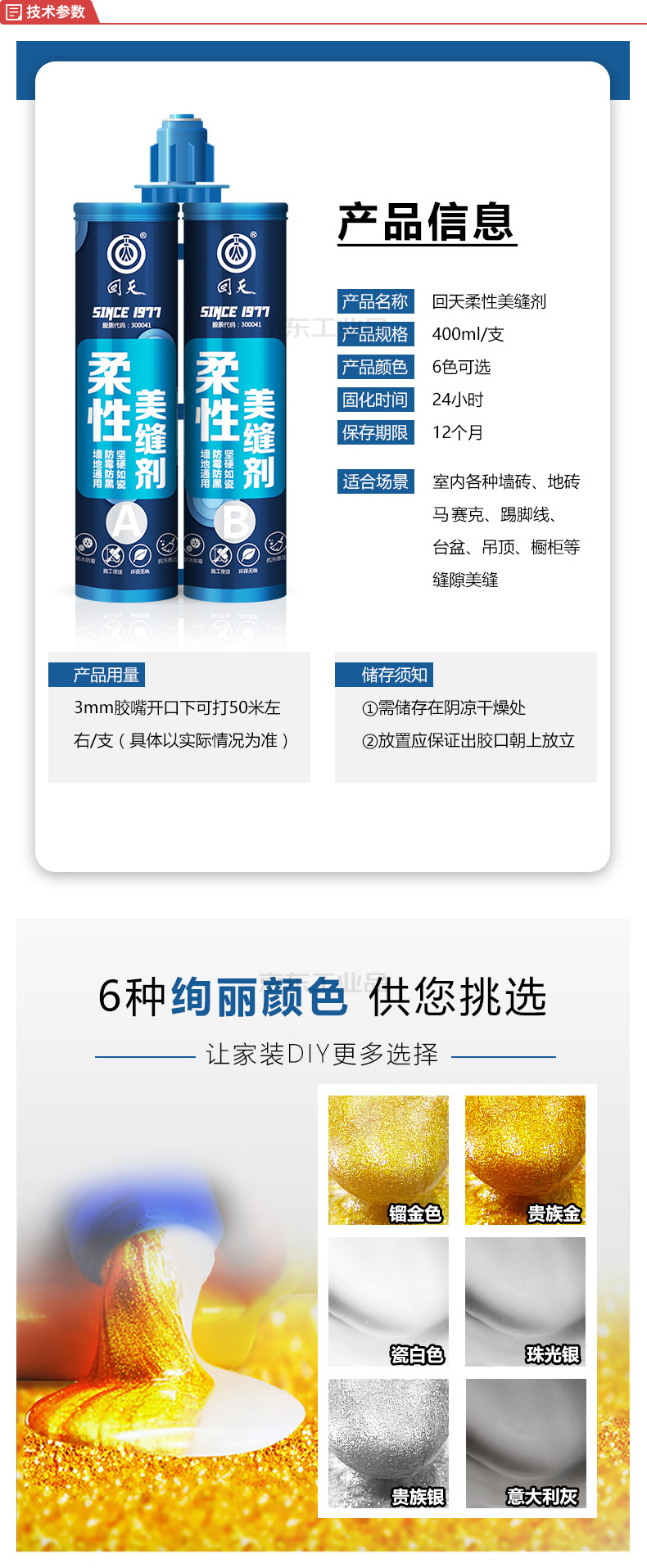 回天 美缝剂(双组分环氧树脂)贵族银 400ML/支,50组/箱;美缝剂 贵族银