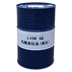 昆仑 HM抗磨液压油(高压)(170kg);HM 68# 170kg