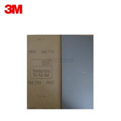 3M P800 734 水砂纸,50张/包,500张/箱;P800 734 227mmX280mm