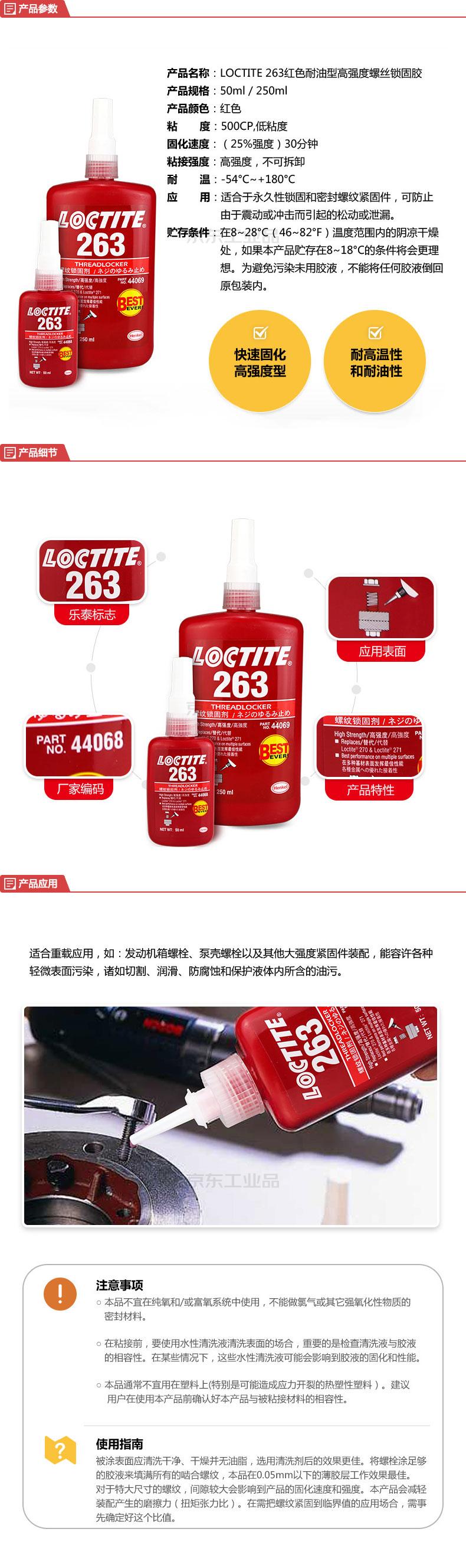 汉高 乐泰(LOCTITE) 红色耐油型高强度螺丝锁固胶,10支/盒,10盒/箱;263 50ml